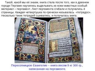 Такой, какой мы её знаем, книга стала после того, как в древнем городе Пергам