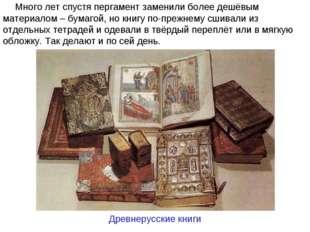 Много лет спустя пергамент заменили более дешёвым материалом – бумагой, но кн