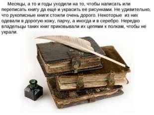 Месяцы, а то и годы уходили на то, чтобы написать или переписать книгу да ещё