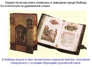 Первая печатная книга появилась в немецком городе Майнце. Её отпечатали на де