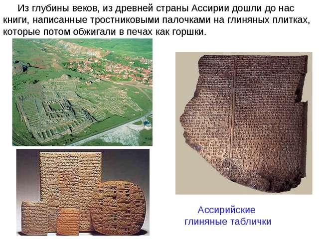 Из глубины веков, из древней страны Ассирии дошли до нас книги, написанные т...