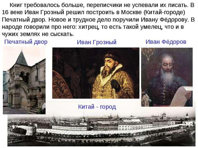 Книг требовалось больше, переписчики не успевали их писать. В 16 веке Иван Гр...