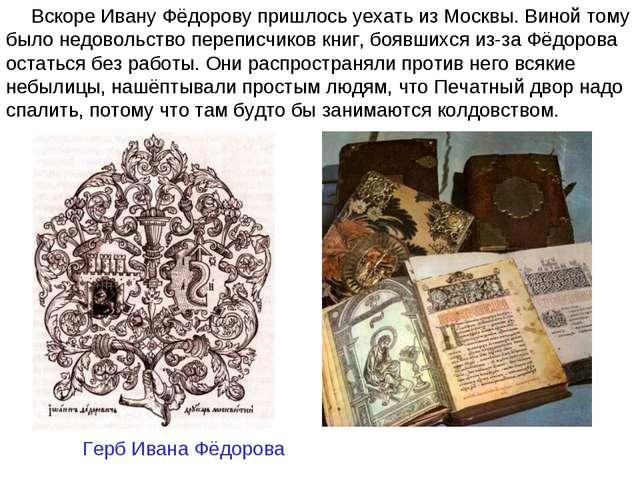 Вскоре Ивану Фёдорову пришлось уехать из Москвы. Виной тому было недовольство...