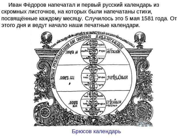 Иван Фёдоров напечатал и первый русский календарь из скромных листочков, на к...