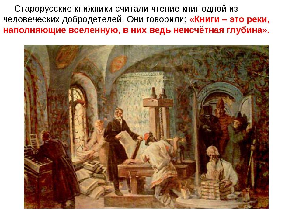 Старорусские книжники считали чтение книг одной из человеческих добродетелей....