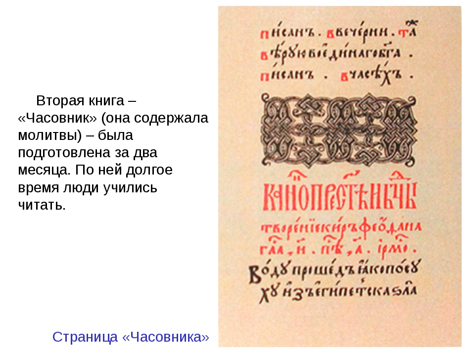 Вторая книга – «Часовник» (она содержала молитвы) – была подготовлена за два...
