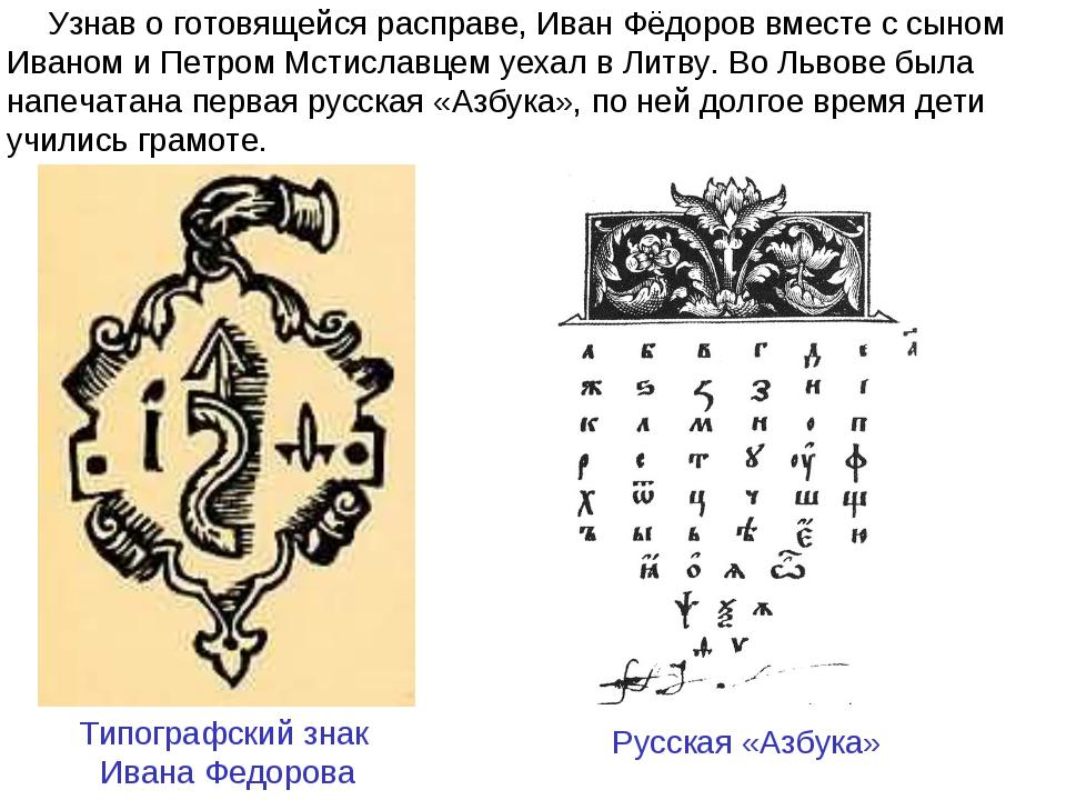 Узнав о готовящейся расправе, Иван Фёдоров вместе с сыном Иваном и Петром Мст...