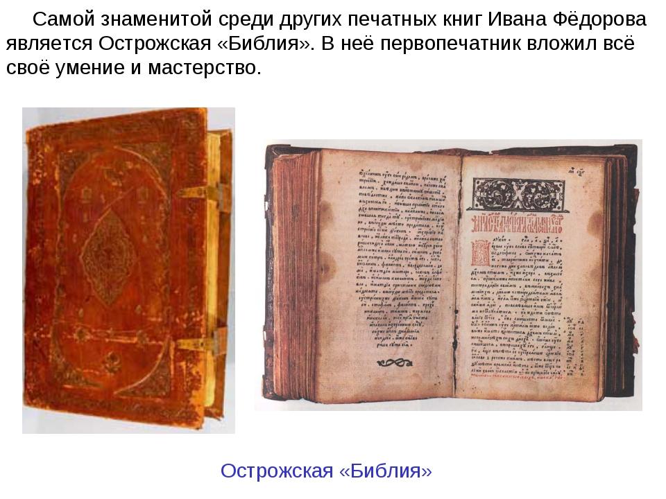 Самой знаменитой среди других печатных книг Ивана Фёдорова является Острожска...