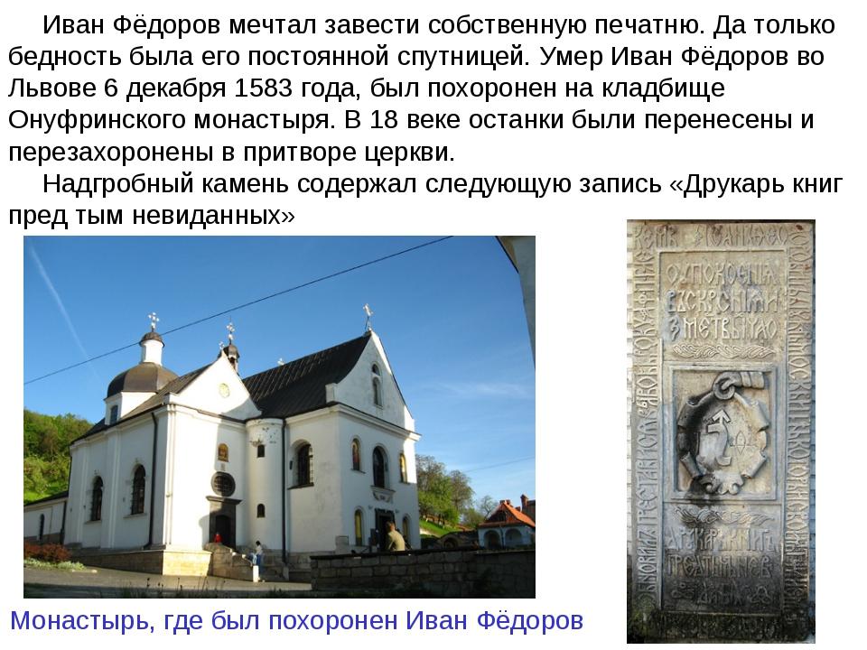 Иван Фёдоров мечтал завести собственную печатню. Да только бедность была его...