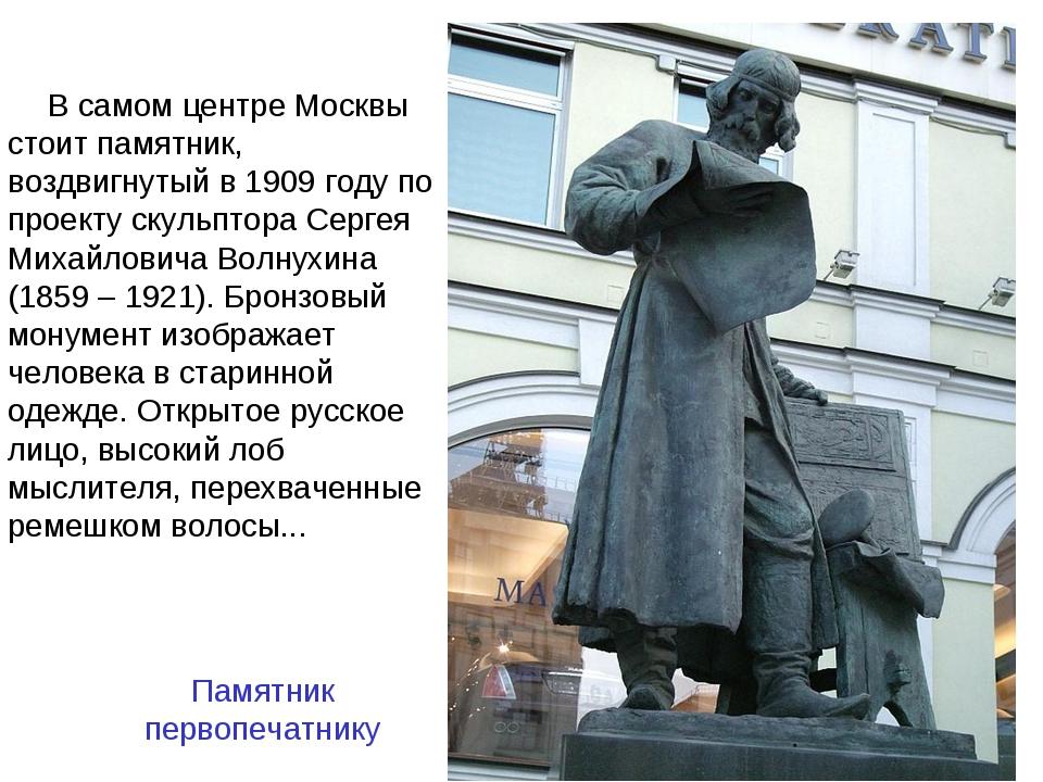 В самом центре Москвы стоит памятник, воздвигнутый в 1909 году по проекту ску...