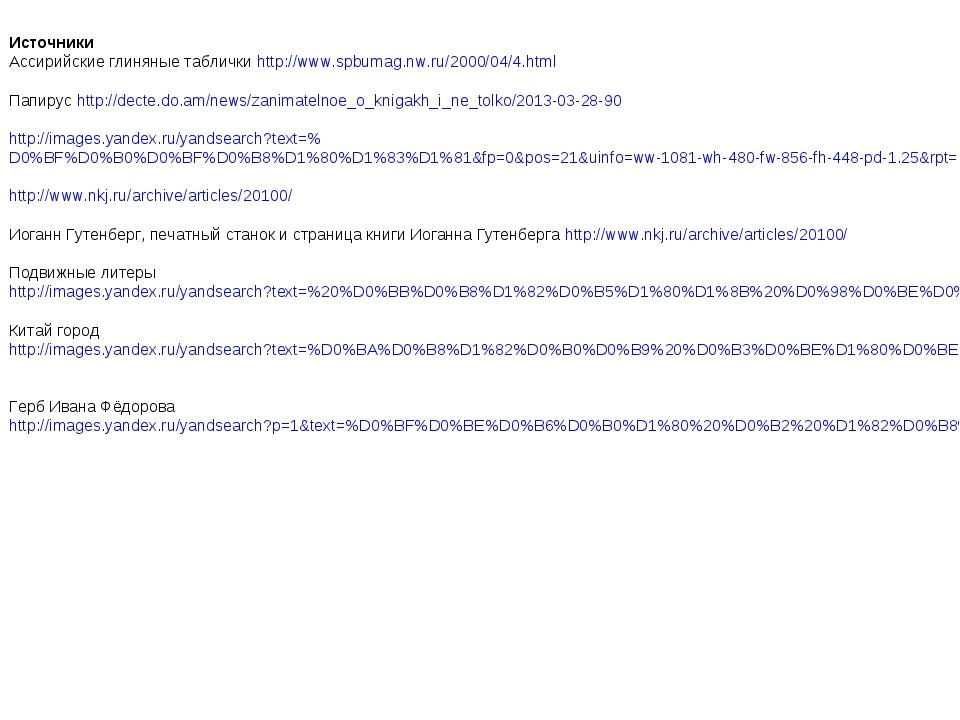Источники Ассирийские глиняные таблички http://www.spbumag.nw.ru/2000/04/4.ht...