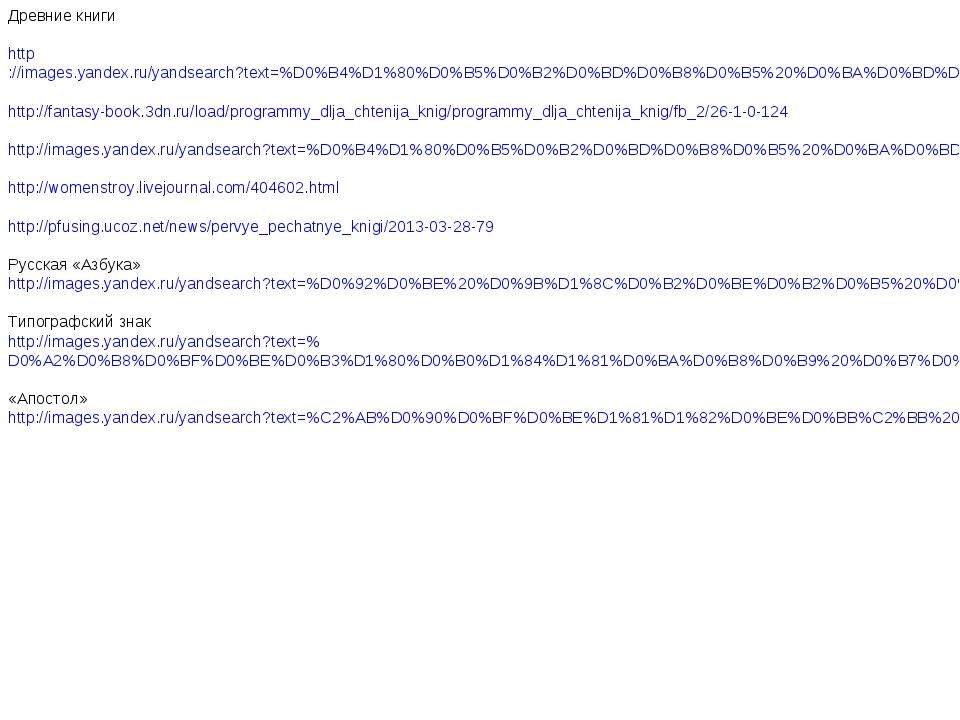 Древние книги http://images.yandex.ru/yandsearch?text=%D0%B4%D1%80%D0%B5%D0%B...