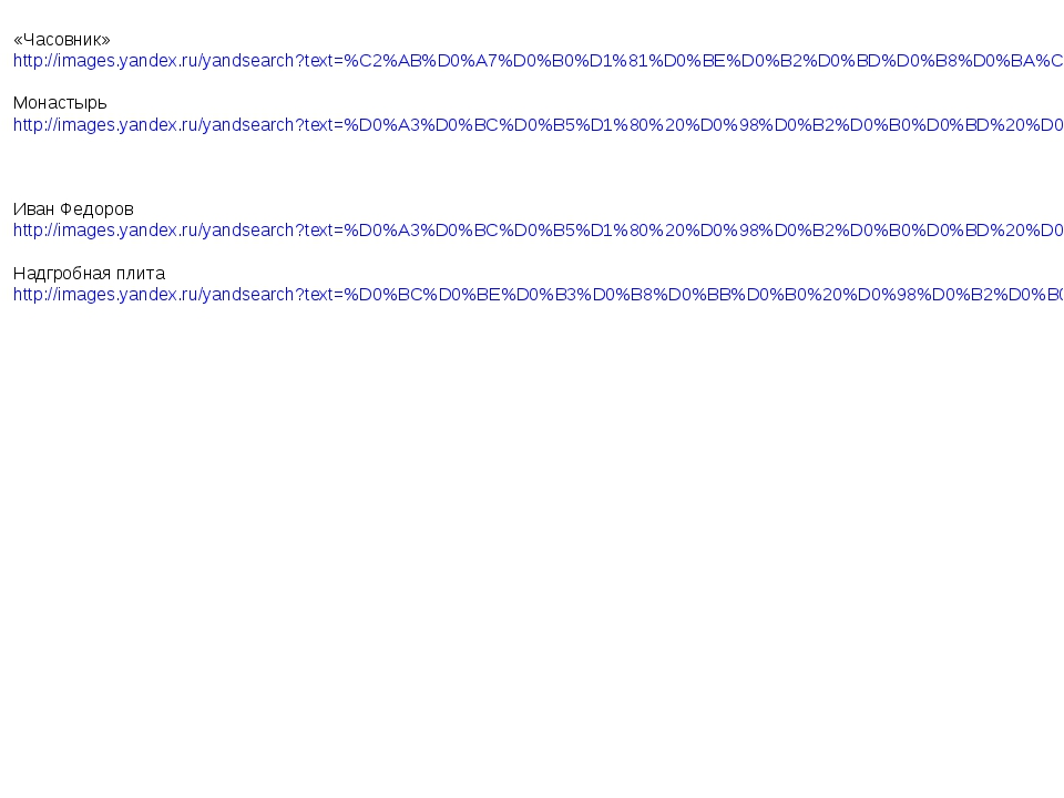 «Часовник» http://images.yandex.ru/yandsearch?text=%C2%AB%D0%A7%D0%B0%D1%81%...