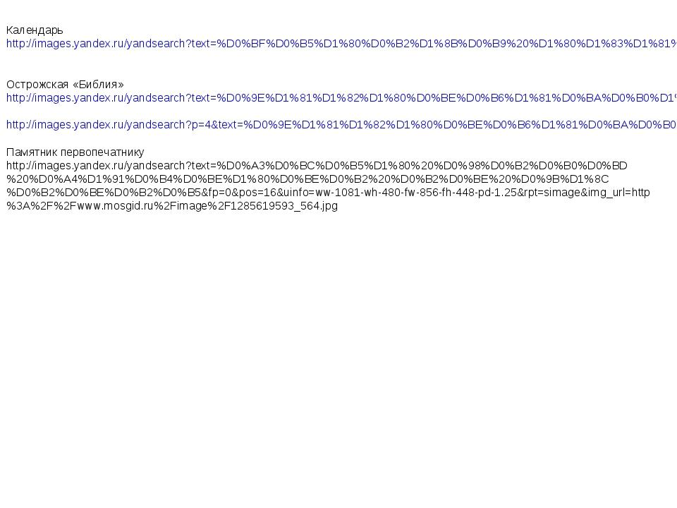 Календарь http://images.yandex.ru/yandsearch?text=%D0%BF%D0%B5%D1%80%D0%B2%D1...