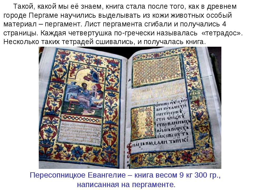 Такой, какой мы её знаем, книга стала после того, как в древнем городе Пергам...