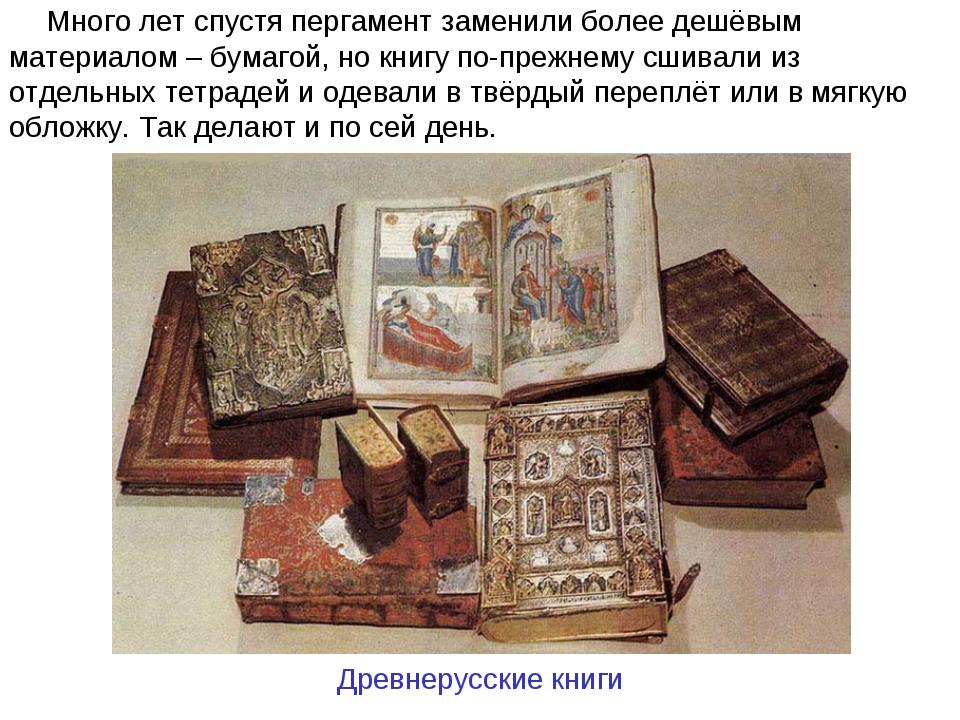 Много лет спустя пергамент заменили более дешёвым материалом – бумагой, но кн...
