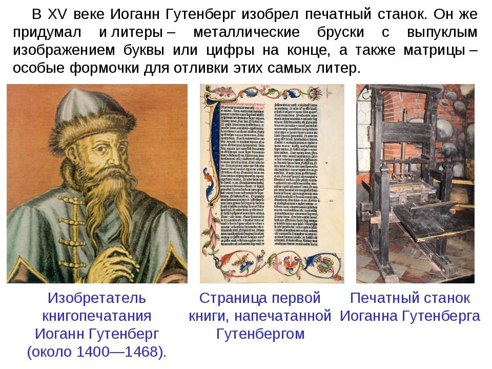 В XV веке Иоганн Гутенберг изобрел печатный станок. Он же придумал илитеры–...