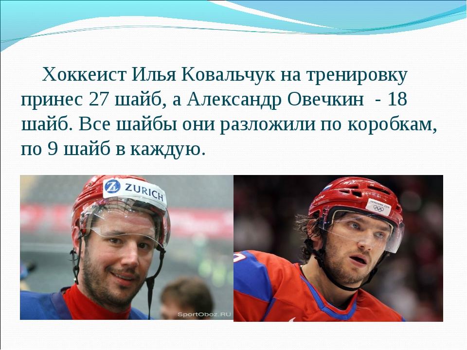 Хоккеист Илья Ковальчук на тренировку принес 27 шайб, а Александр Овечкин -...