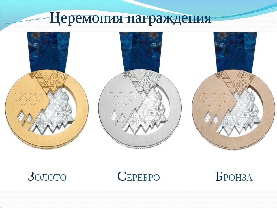 Церемония награждения ЗОЛОТО СЕРЕБРО БРОНЗА
