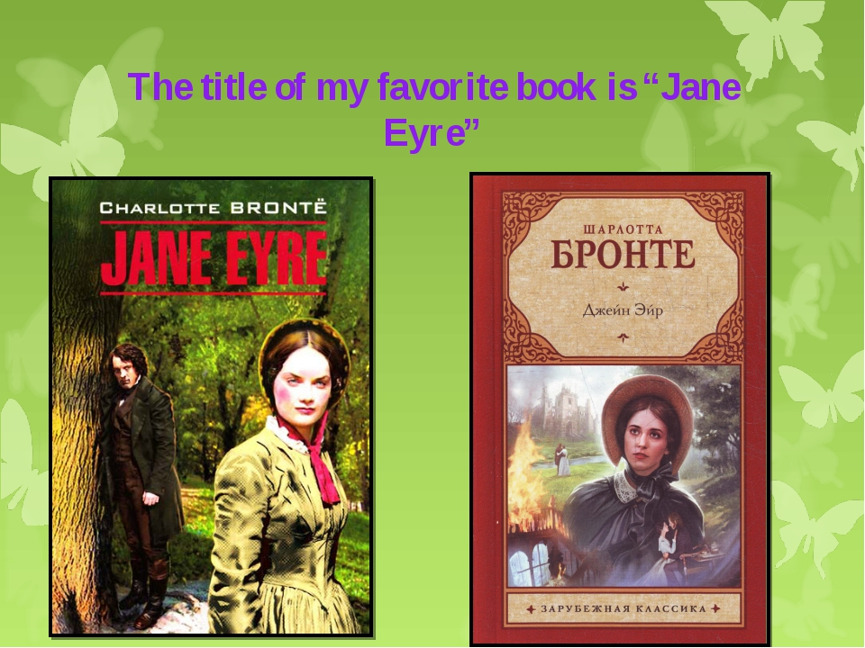 "The title of my favorite book is ""Jane Eyre"""