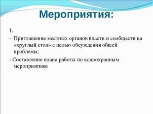 Мероприятия: 1. - Приглашение местных органов власти и сообществ на «круглый
