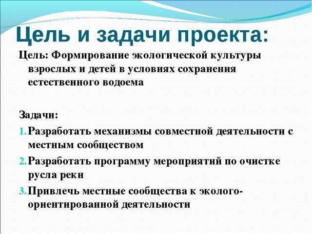 Цель Цель: Формирование экологической культуры взрослых и детей в условиях с...