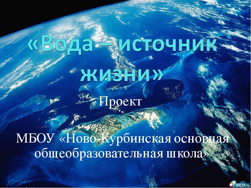 Проект МБОУ «Ново-Курбинская основная общеобразовательная школа»