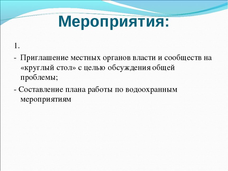 Мероприятия: 1. - Приглашение местных органов власти и сообществ на «круглый...