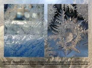 Дед Мороз - гениальный художник по стеклу. Долгими зимними ночами он рисует к