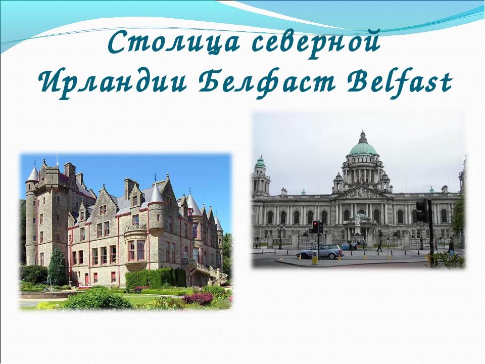 Cтолица северной Ирландии Белфаст Belfast