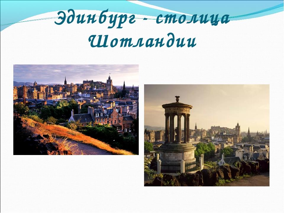 Эдинбург - столица Шотландии