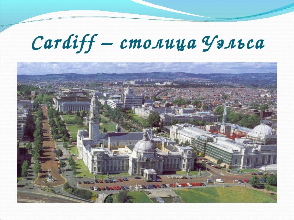 Cardiff – столица Уэльса