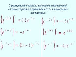 Сформулируйте правило нахождения производной сложной функции и примените его
