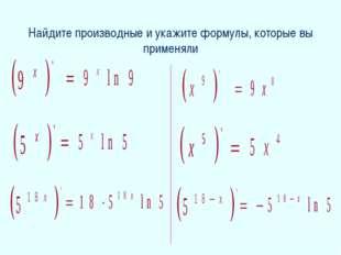 Найдите производные и укажите формулы, которые вы применяли