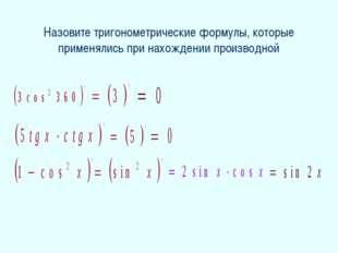 Назовите тригонометрические формулы, которые применялись при нахождении произ