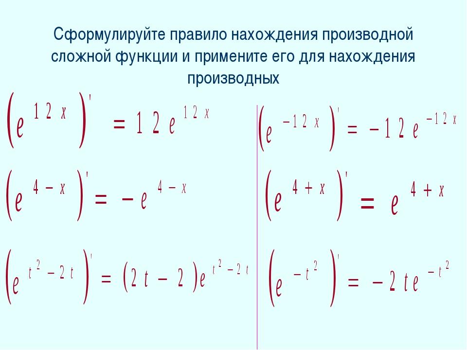 Сформулируйте правило нахождения производной сложной функции и примените его...