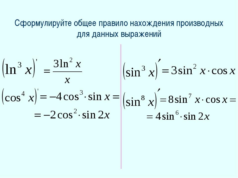 Сформулируйте общее правило нахождения производных для данных выражений