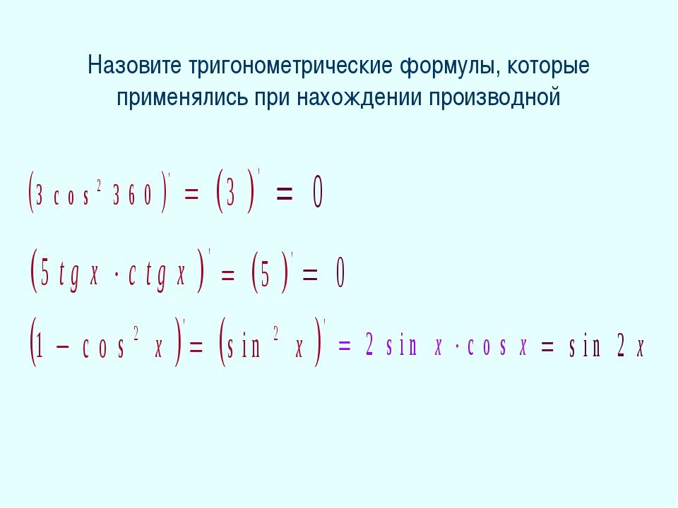 Назовите тригонометрические формулы, которые применялись при нахождении произ...