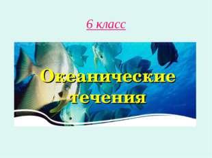 6 класс Океанические течения