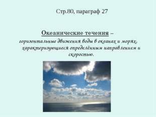 Стр.80, параграф 27 Океанические течения – горизонтальные движения воды в оке