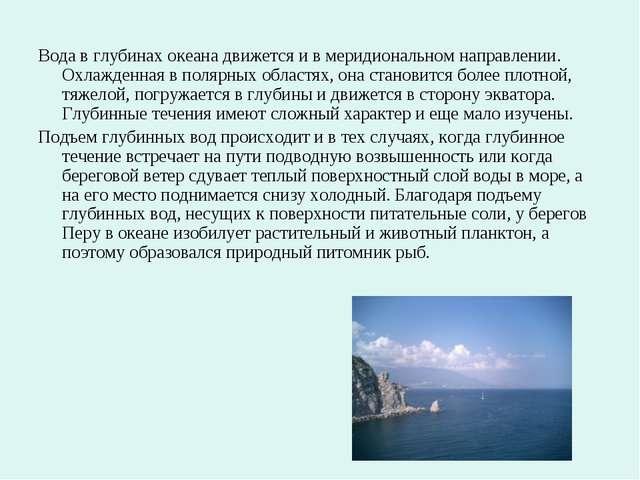 Вода в глубинах океана движется и в меридиональном направлении. Охлажденная в...