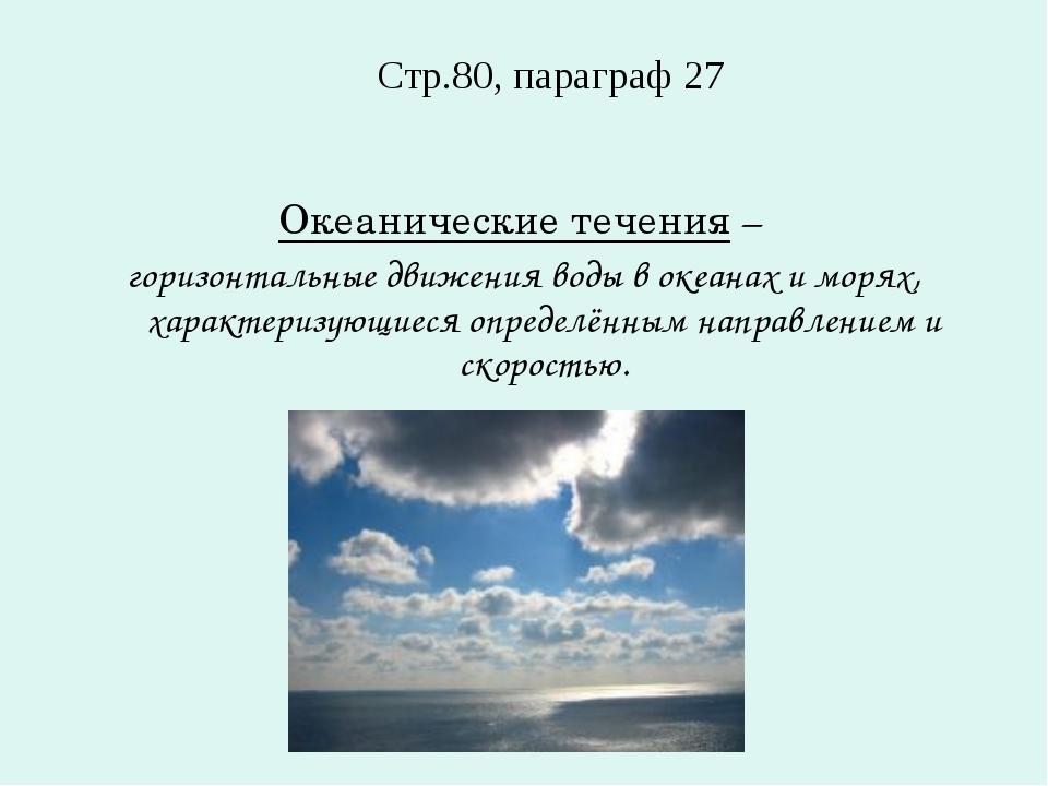 Стр.80, параграф 27 Океанические течения – горизонтальные движения воды в оке...