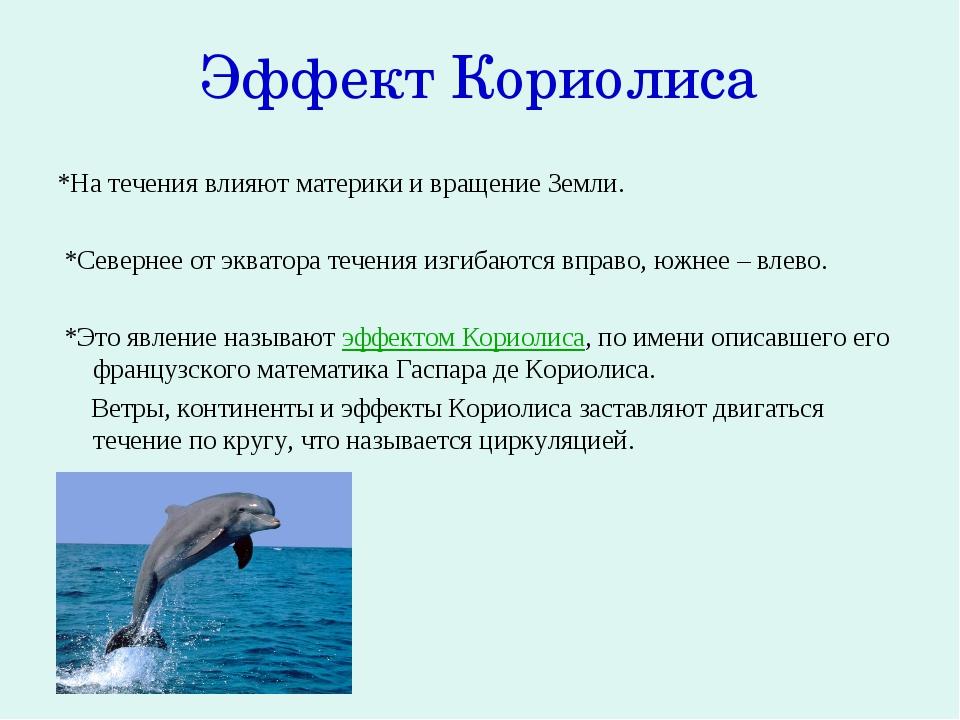 Эффект Кориолиса *На течения влияют материки и вращение Земли. *Севернее от э...