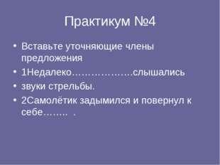 Практикум №4 Вставьте уточняющие члены предложения 1Недалеко……………….слышались