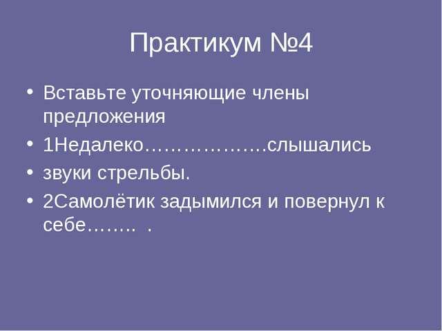 Практикум №4 Вставьте уточняющие члены предложения 1Недалеко……………….слышались...