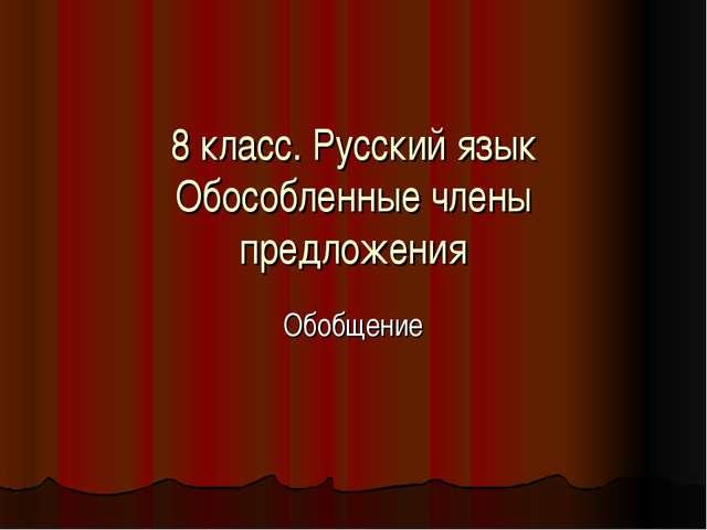 8 класс. Русский язык Обособленные члены предложения Обобщение