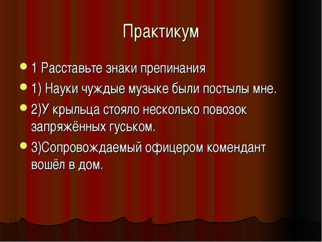 Практикум 1 Расставьте знаки препинания 1) Науки чуждые музыке были постылы м...