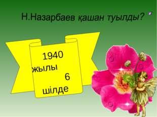 1940 жылы 6 шілде