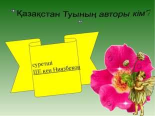 суретшi Шәкен Ниязбеков