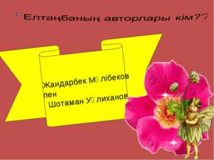 Жандарбек Мәлiбеков пен Шотаман Уәлиханов